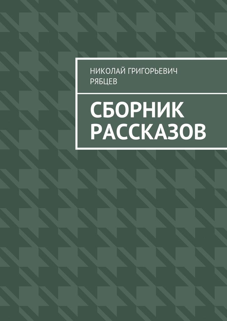 Николай Григорьевич Рябцев Сборник рассказов