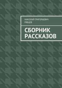 Николай Григорьевич Рябцев - Сборник рассказов