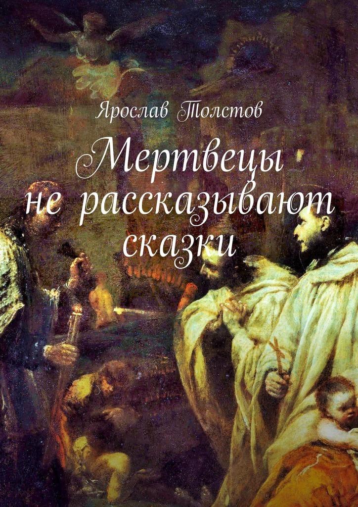 Ярослав Толстов - Мертвецы нерассказывают сказки