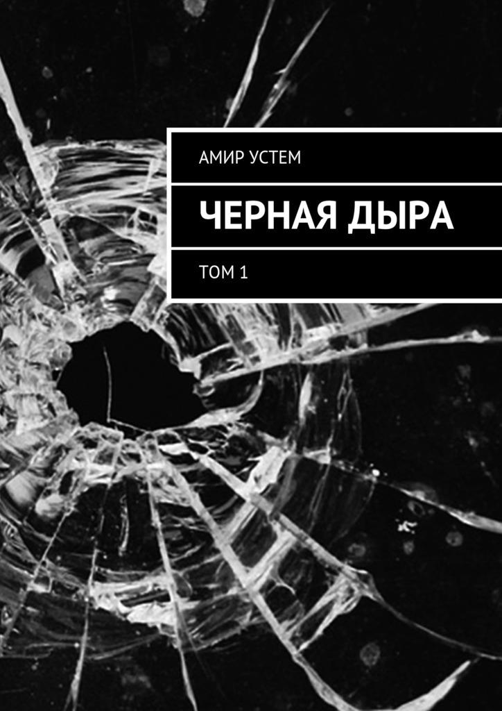 Амир Устем - Чернаядыра. Том1