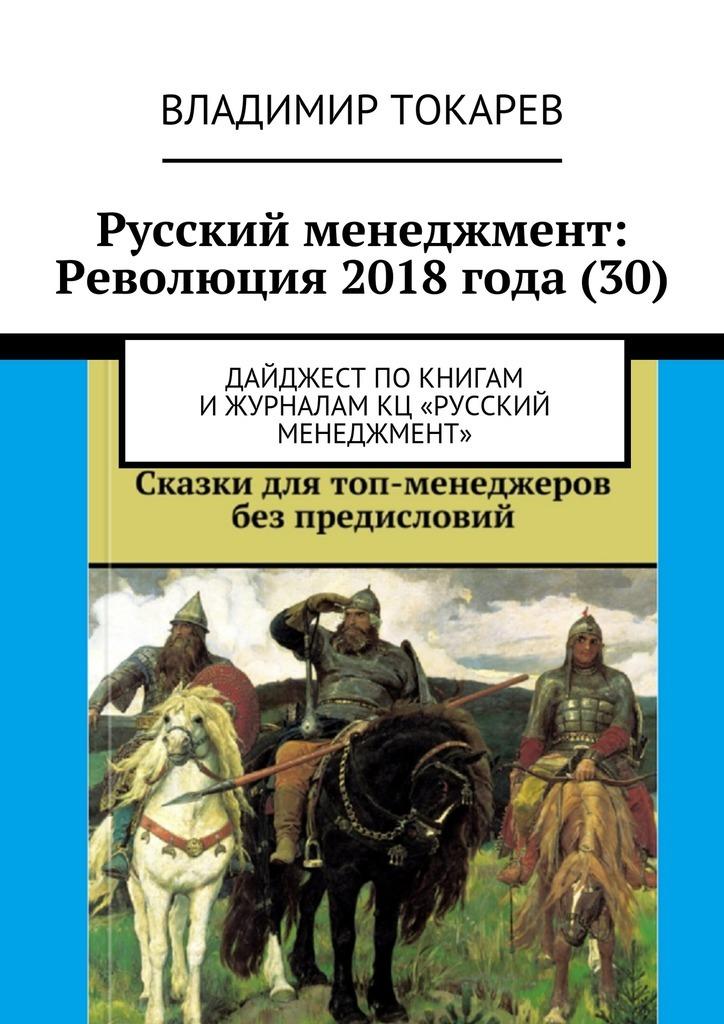 Русский менеджмент: Революция 2018 года (30). Дайджест покнигам ижурналам КЦ «Русский менеджмент»