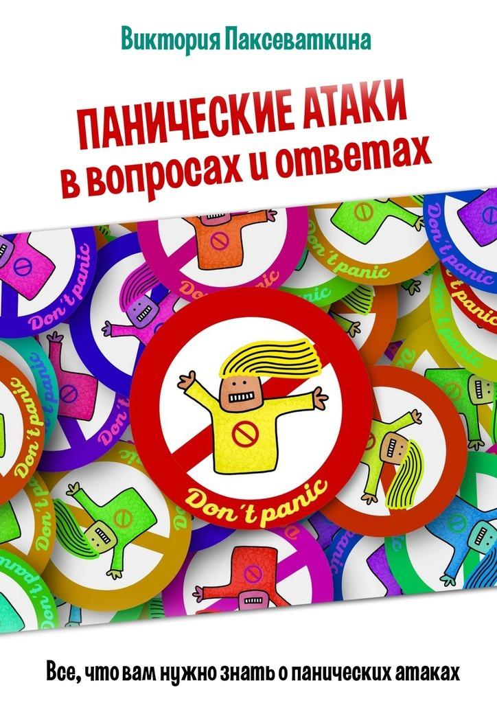 Виктория Паксеваткина - Панические атаки в вопросах и ответах