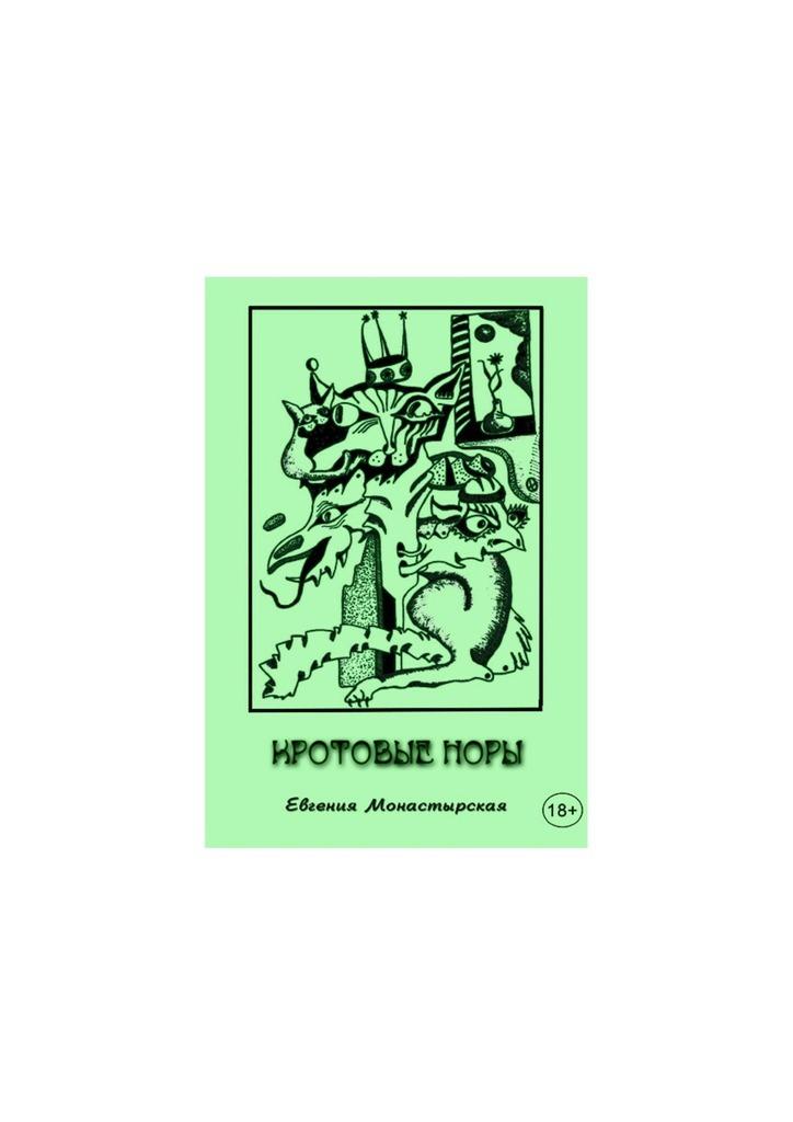 Обложка книги Кротовые норы. Рассказы, автор Евгения Монастырская