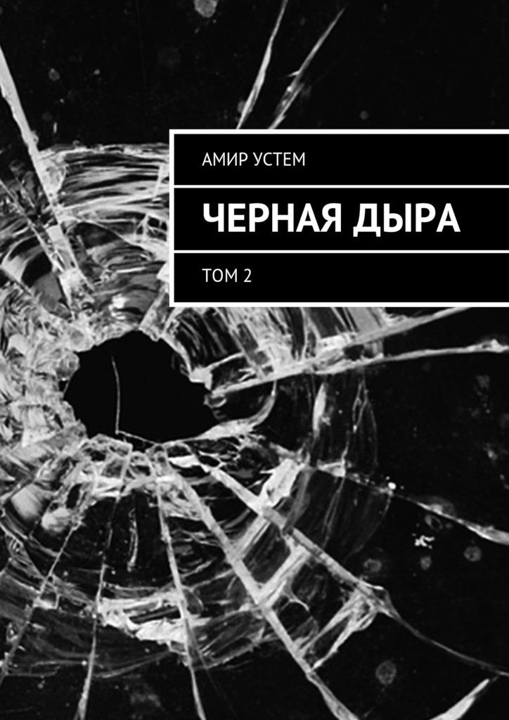Амир Устем - Чернаядыра. Том2