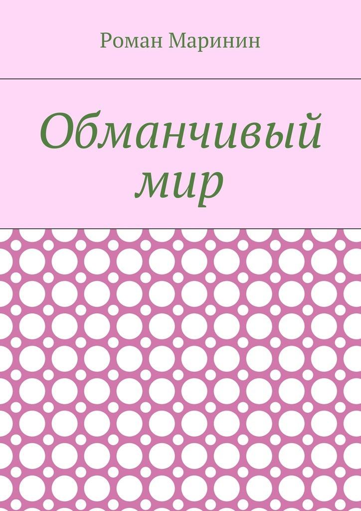 Роман Маринин Обманчивый мир