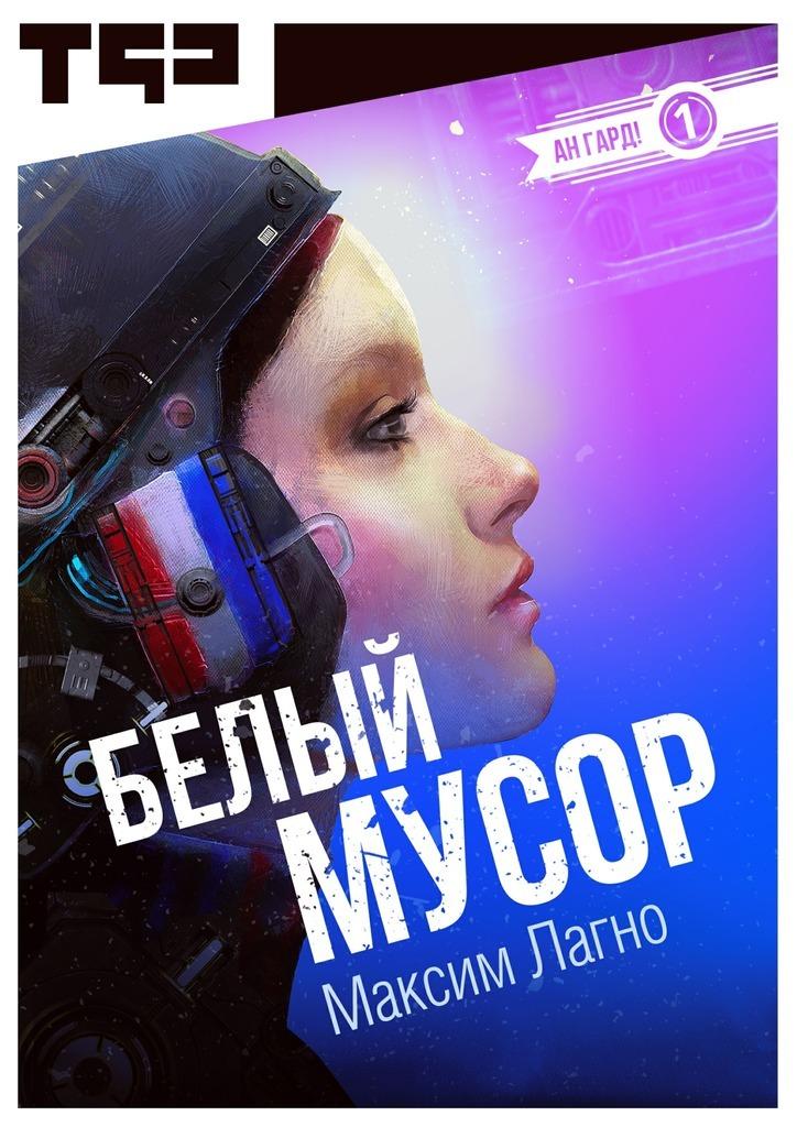 Максим Александрович Лагно Белый мусор