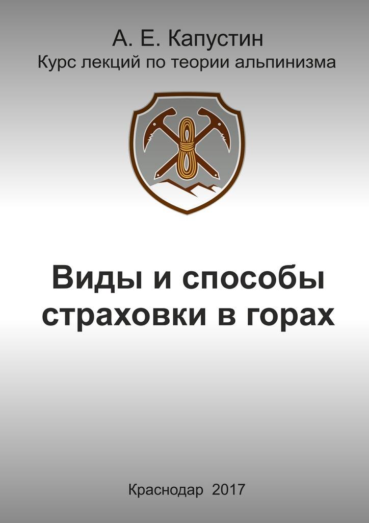 Андрей Капустин - Виды и способы страховки в горах