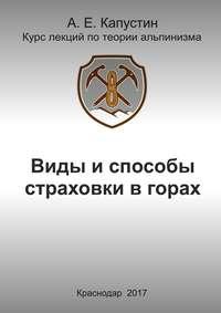 Андрей Евгеньевич Капустин - Виды и способы страховки в горах