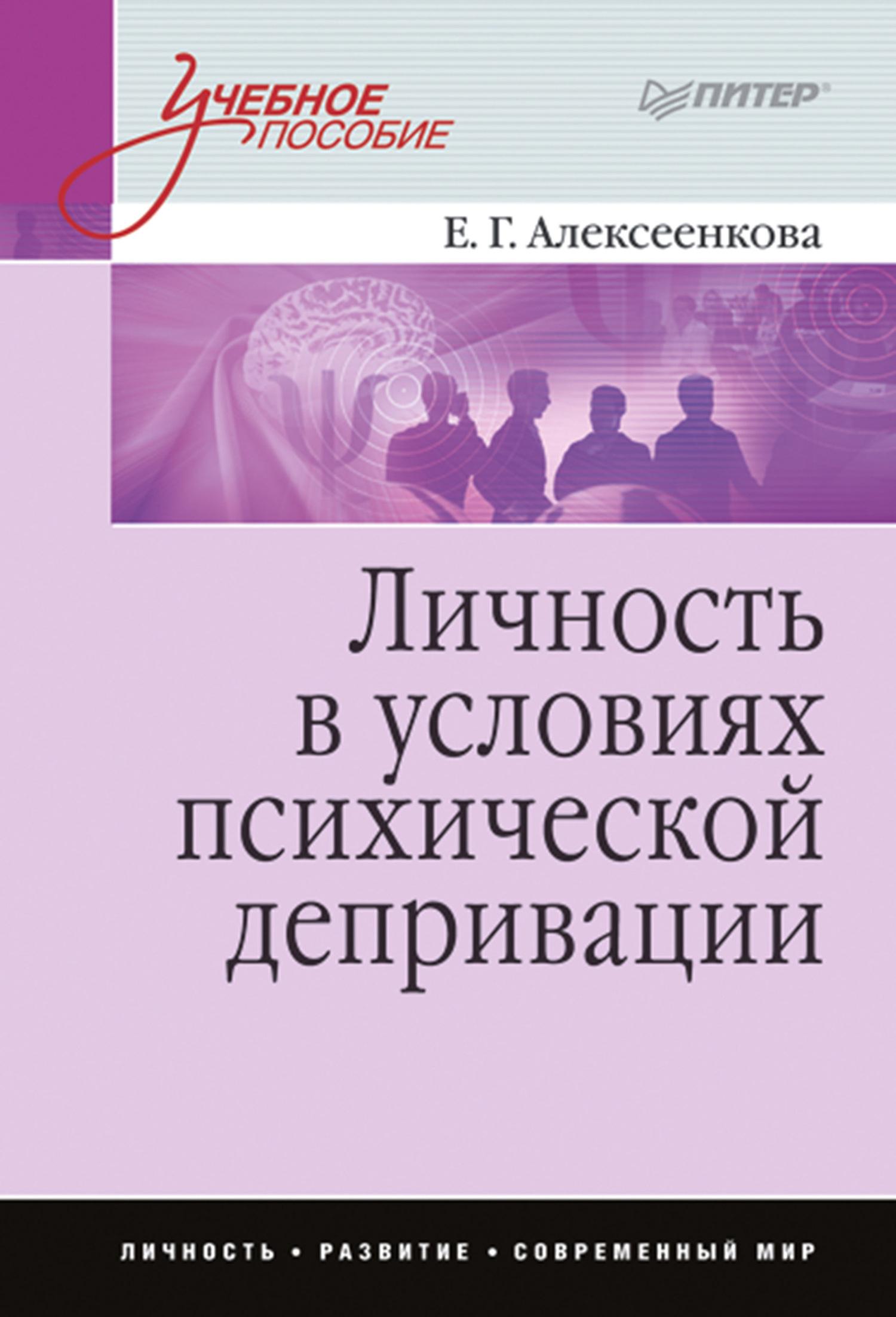 Елена Алексеенкова - Личность в условиях психической депривации. Учебное пособие