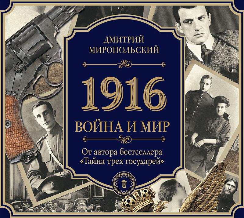 1916/Война