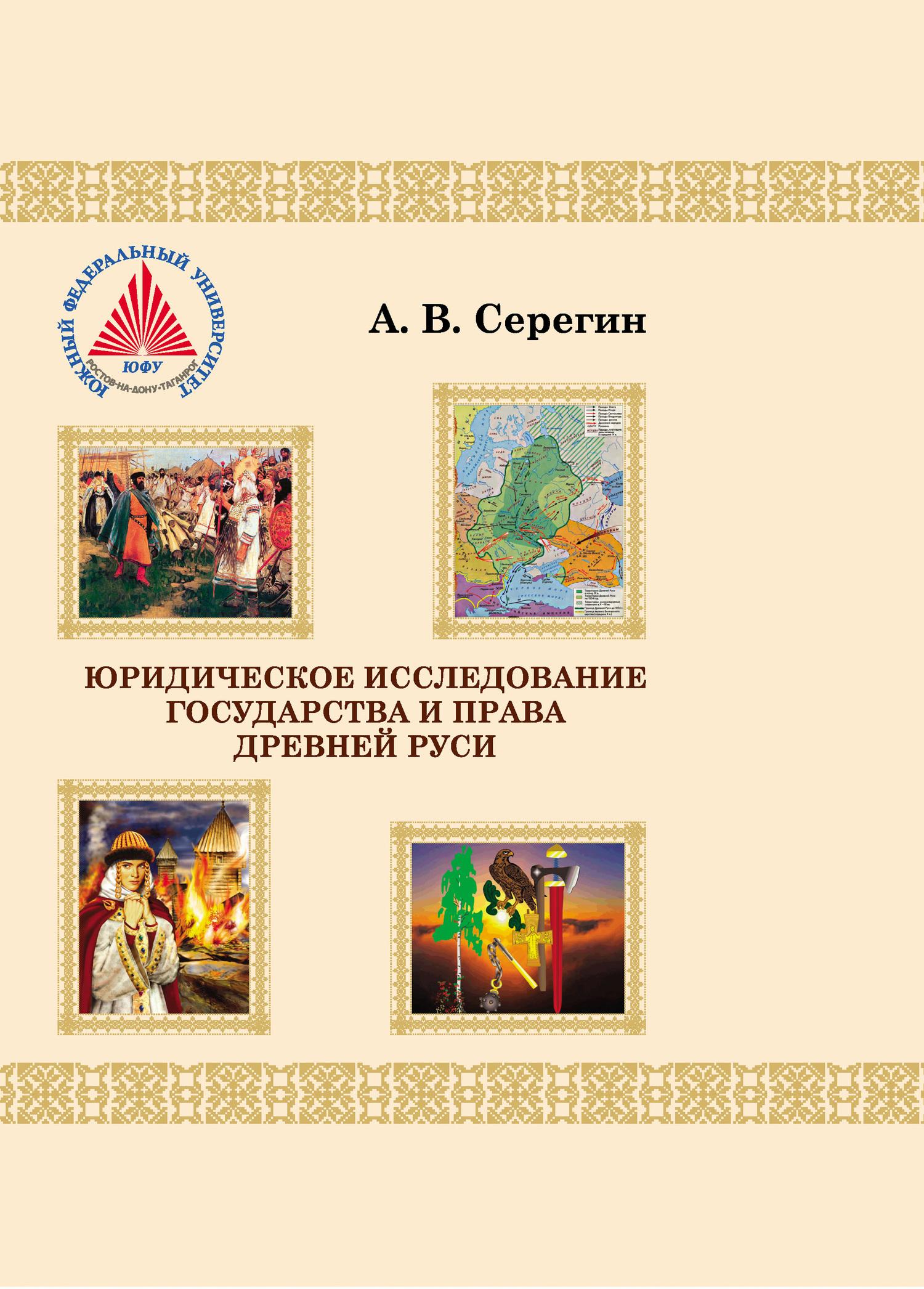 А. Серегин - Юридическое исследование государства и права Древней Руси