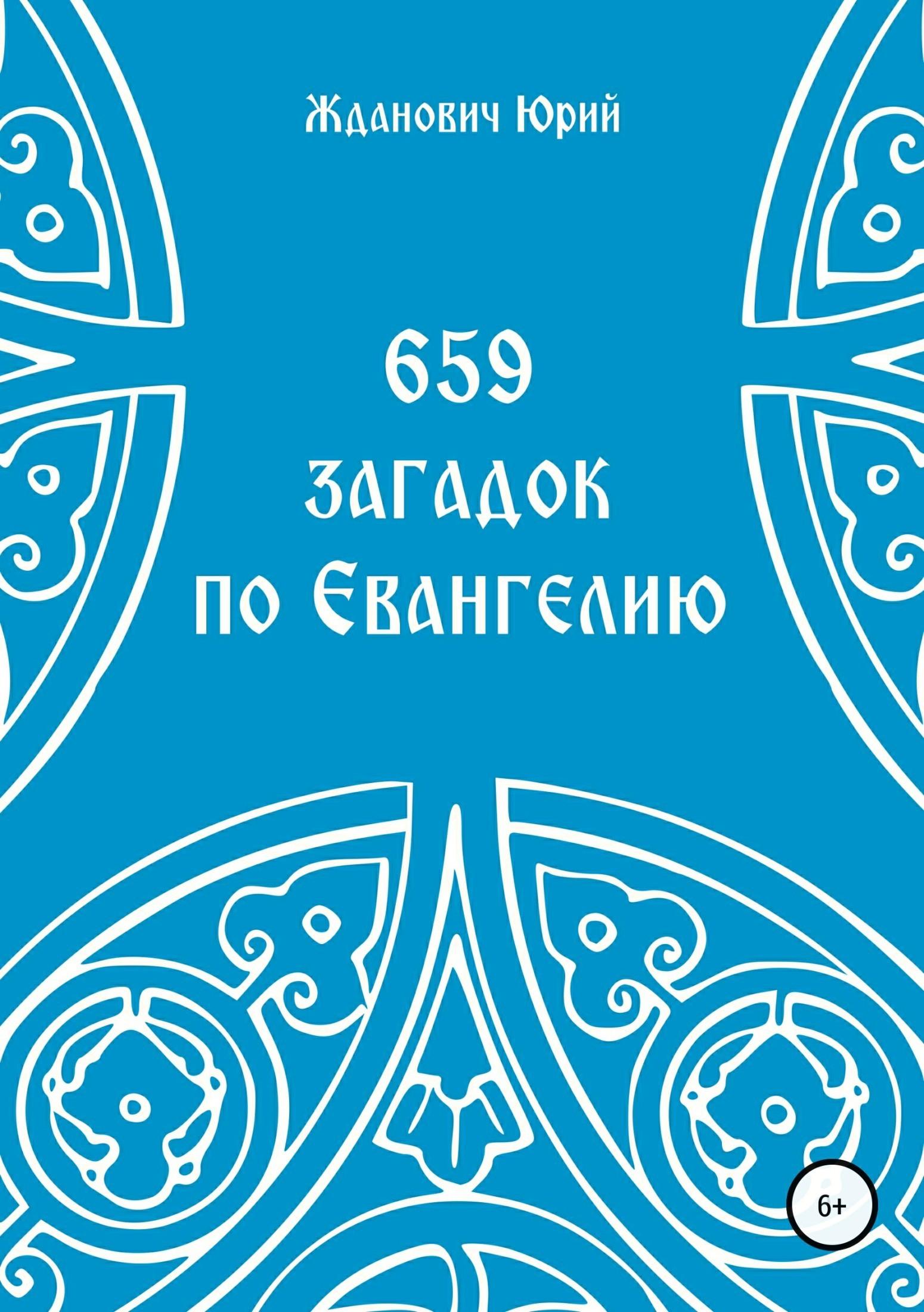 659 загадок по Евангелию