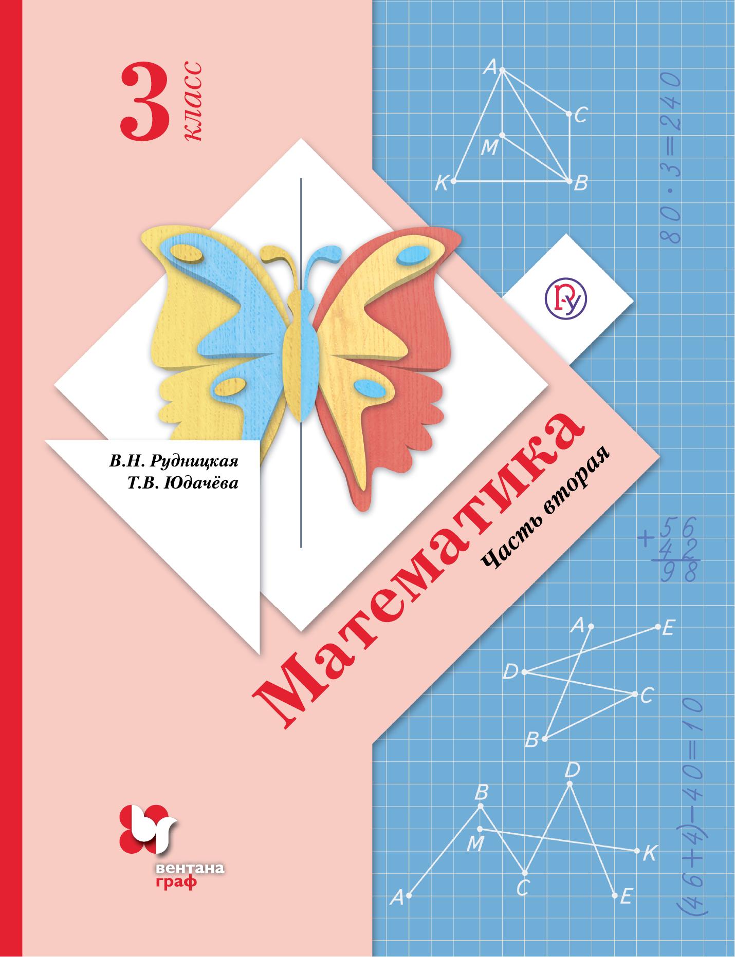 В. Н. Рудницкая Математика. 3 класс. Часть вторая