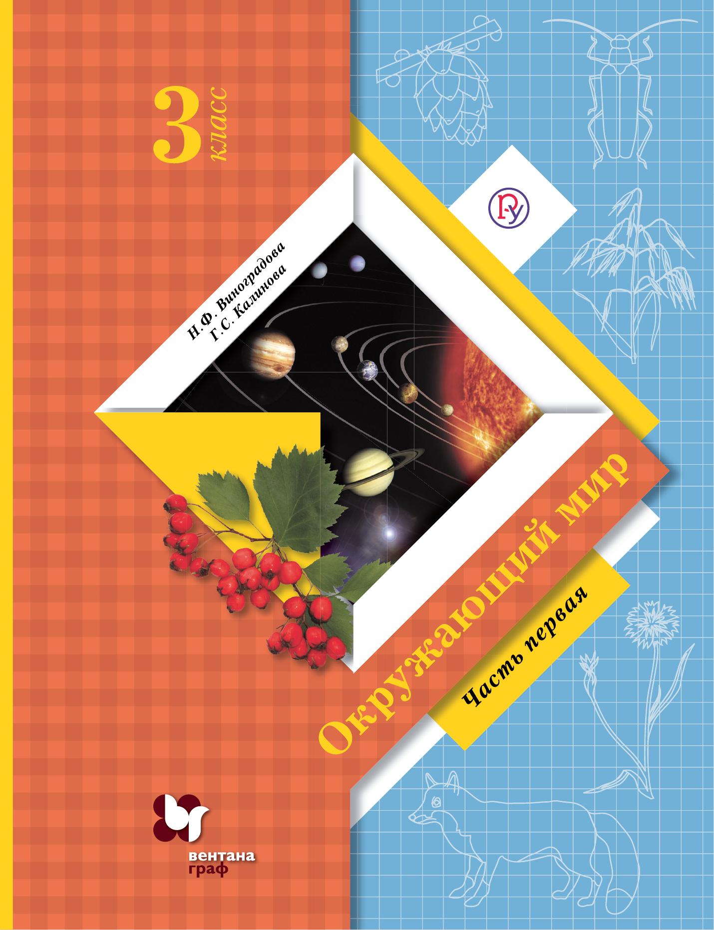 Н. Ф. Виноградова Окружающий мир. 3 класс. Часть первая фату хива возврат к природе