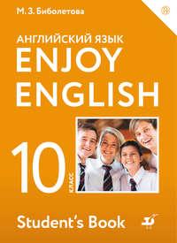 М. З. Биболетова - Английский язык. Enjoy English. 10 класс