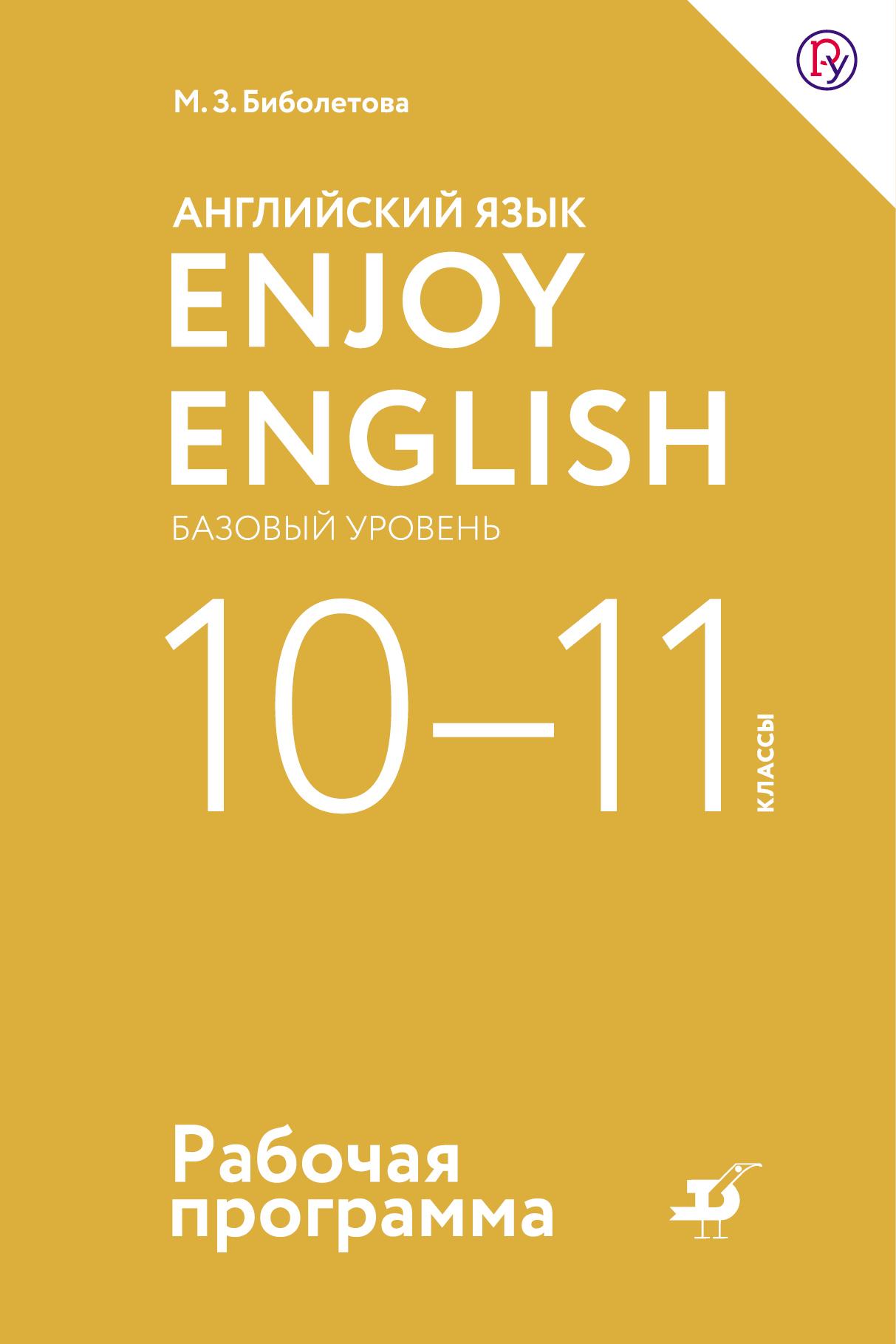 М. З. Биболетова Английский язык. Enjoy English. Базовый уровень. 10—11 классы. Рабочая программа учебники вентана граф английский язык базовый уровень 10 11 классы программа