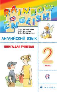 И. В. Михеева - Книга для учителя к учебнику О. В. Афанасьевой, И. В. Михеевой «Английский язык. 2 класс»