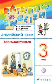 И. В. Михеева - Книга для учителя к учебнику О. В. Афанасьевой, И. В. Михеевой «Английский язык. 3 класс»