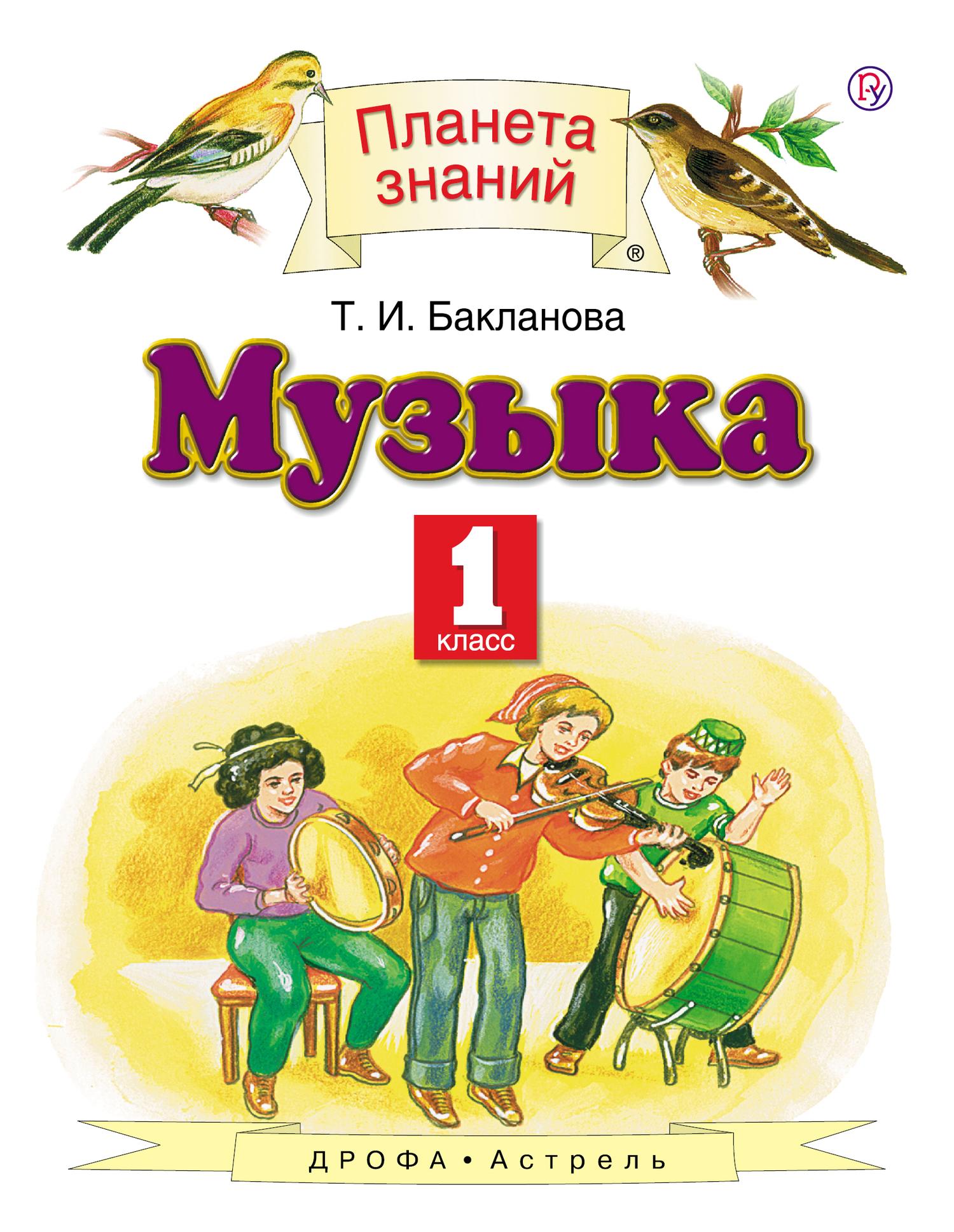 Т. И. Бакланова Музыка. 1 класс