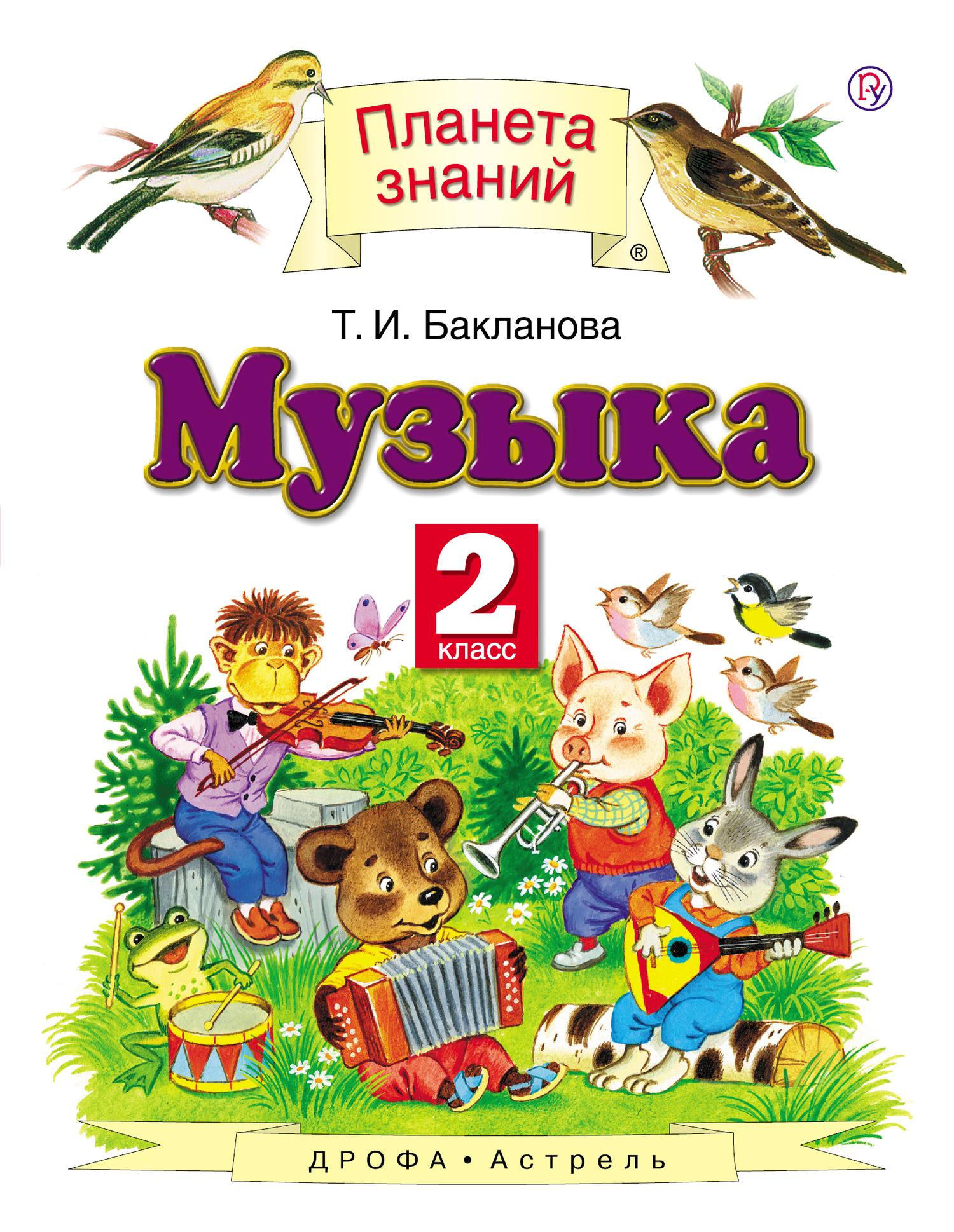 Т. И. Бакланова Музыка. 2 класс