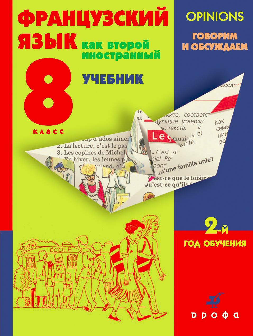 И. Н. Кузнецова Французский язык как второй иностранный. 8 класс. 2-й год обучения. Говорим и обсуждаем