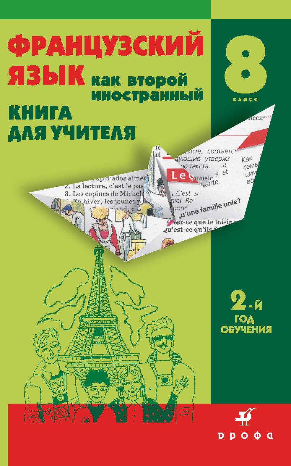 И. Н. Кузнецова Французский язык как второй иностранный. Книга для учителя. 8 класс. 2- год обучения. Говорим  обсуждаем