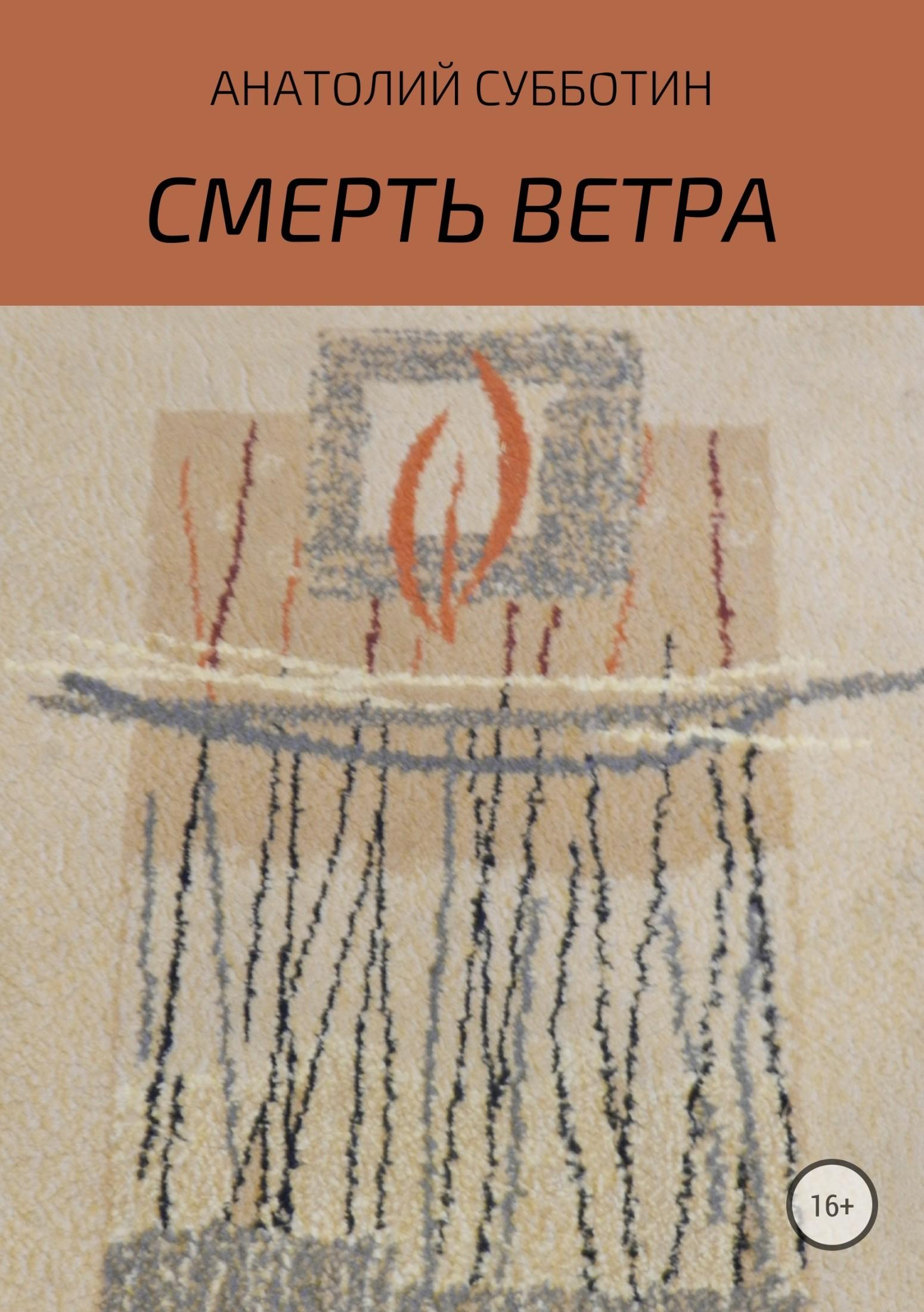 Смерть ветра. Книга стихов