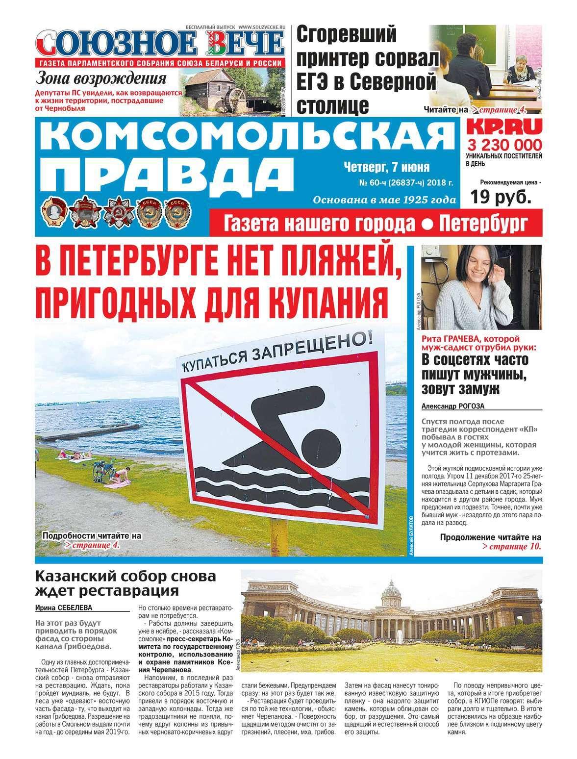 Редакция газеты Комсомольская правда. - Комсомольская Правда. - 60ч-2018