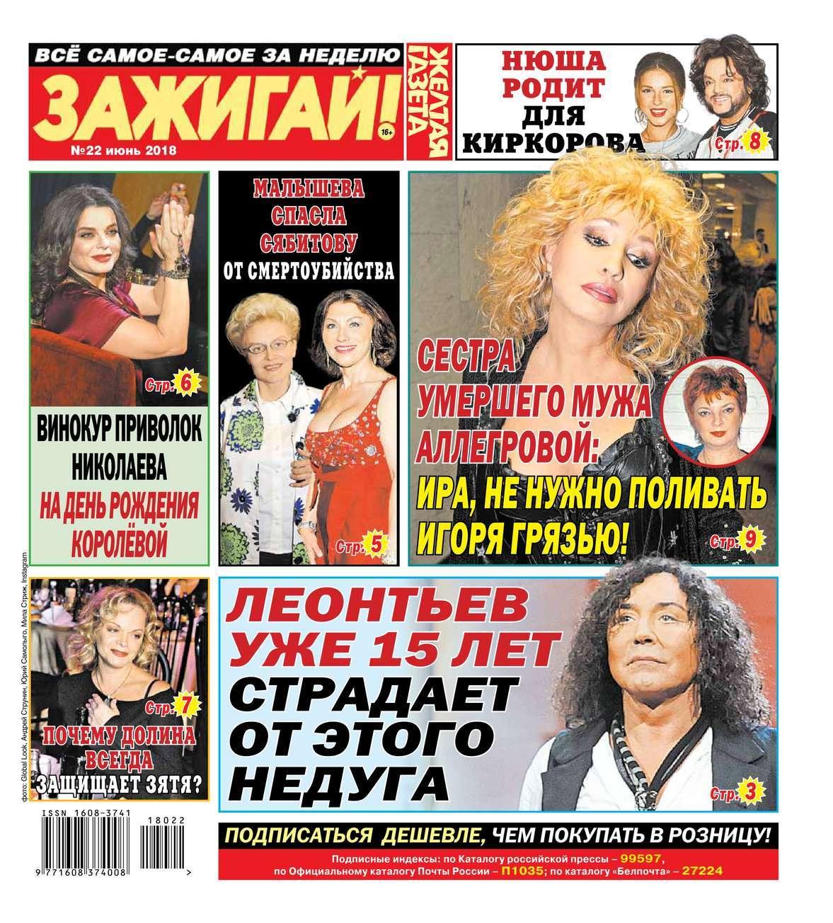 Желтая Газета. Зажигай! 22-2018