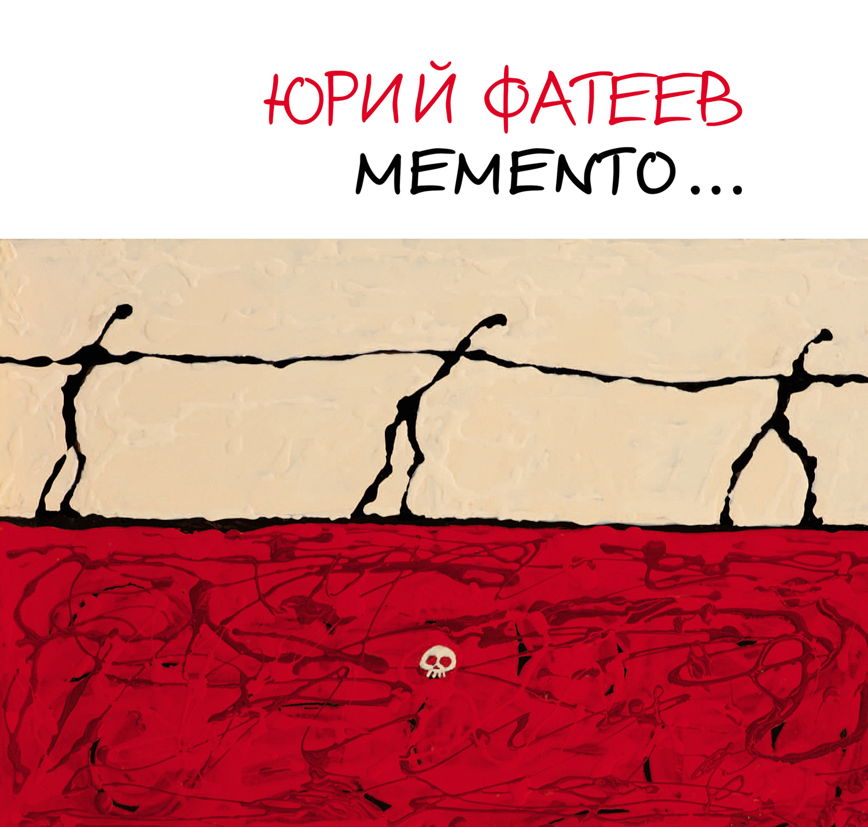 Мemento… Альбом художника