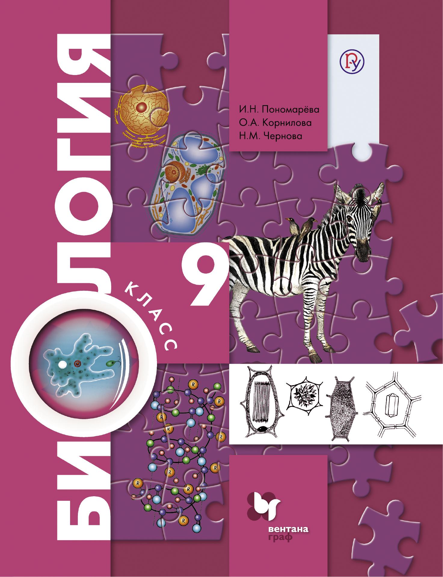 Учебник по биологии пономарева 5 класс скачать.