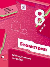 А. Г. Мерзляк - Геометрия. 8 класс. Методическое пособие
