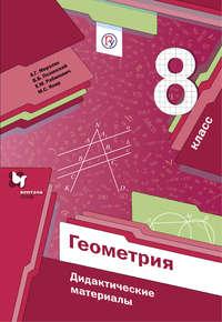 А. Г. Мерзляк - Геометрия. Дидактические материалы. 8 класс