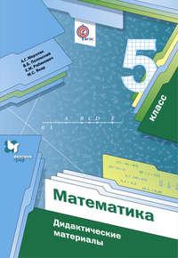 А. Г. Мерзляк - Математика. Дидактические материалы. 5 класс