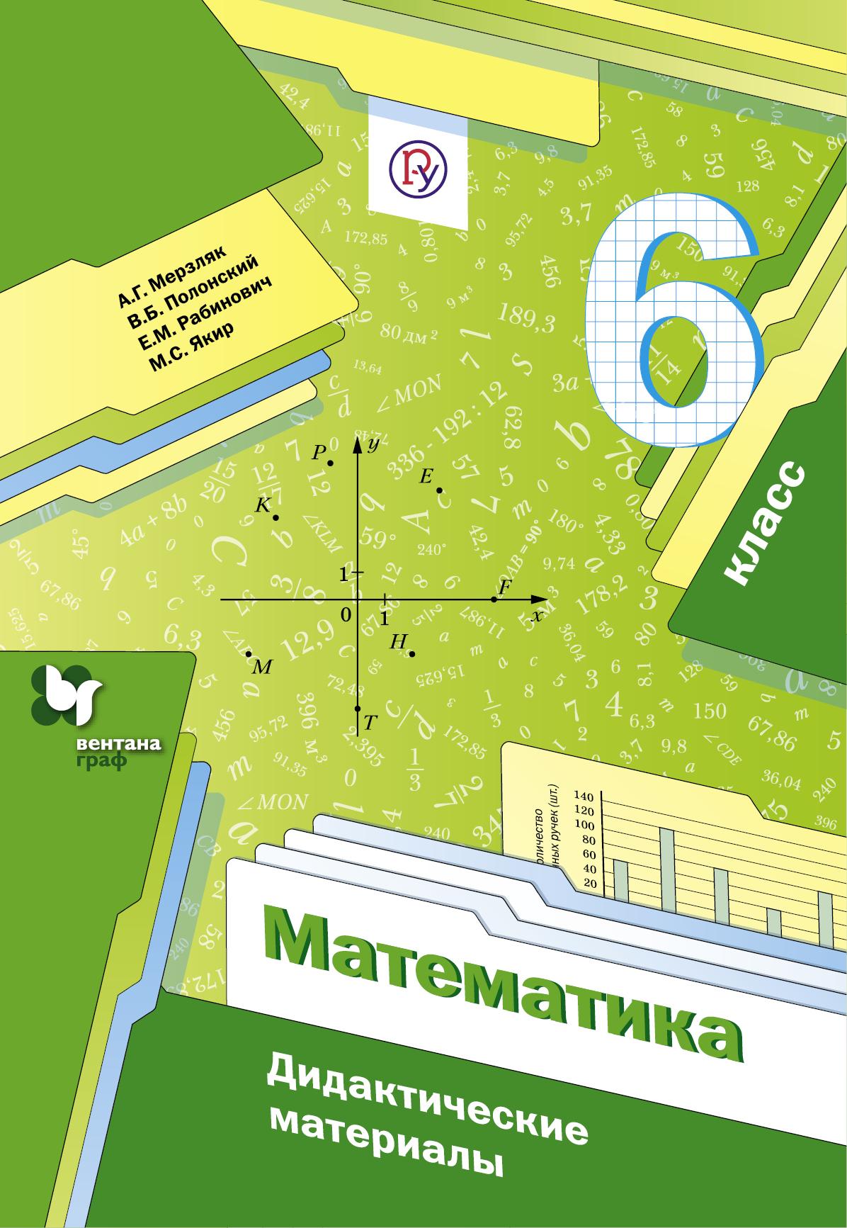 Обложка книги Математика. Дидактические материалы. 6 класс, автор А. Г. Мерзляк