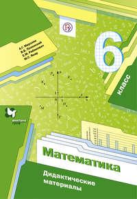 А. Г. Мерзляк - Математика. Дидактические материалы. 6 класс