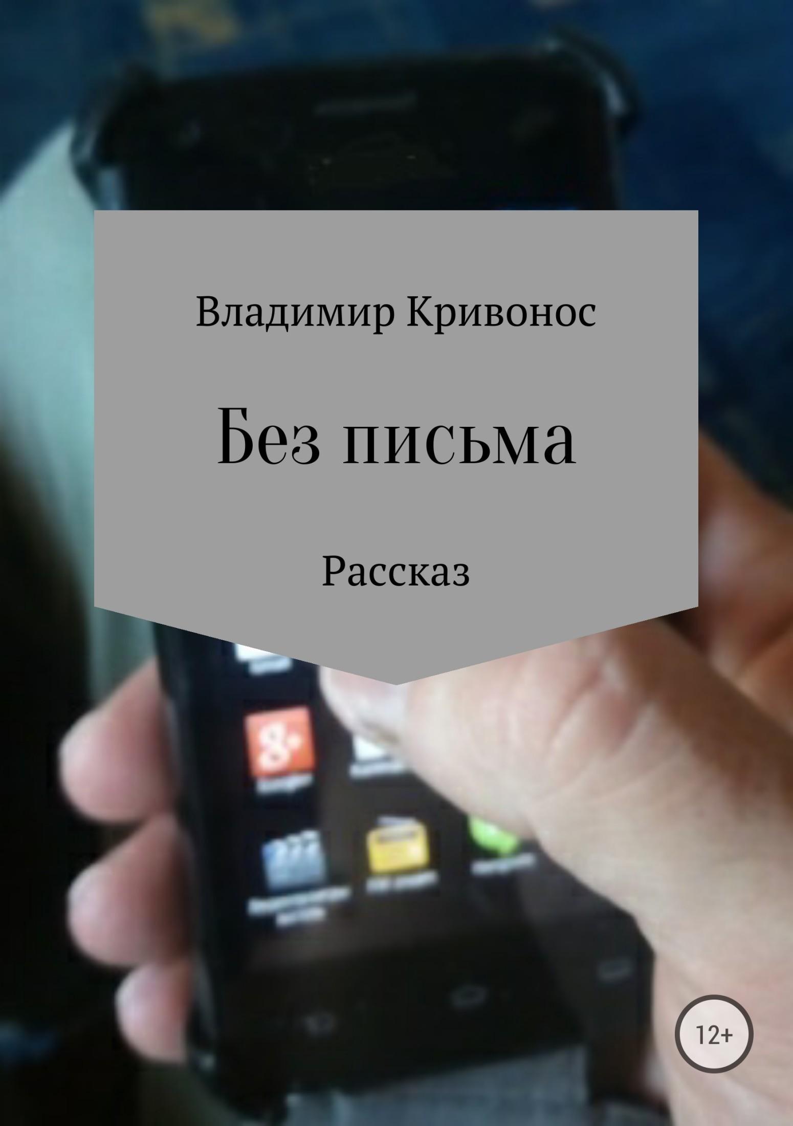 Владимир Кривонос Без письма книги эксмо главные преступления xxi века узнаем ли мы правду