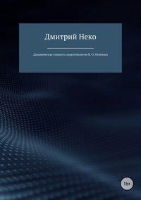 Дмитрий Валерьевич Нечепуренко - Динамическая сущность характерологии В. О. Пелевина