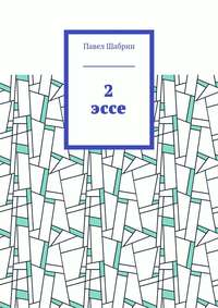 - 2 эссе