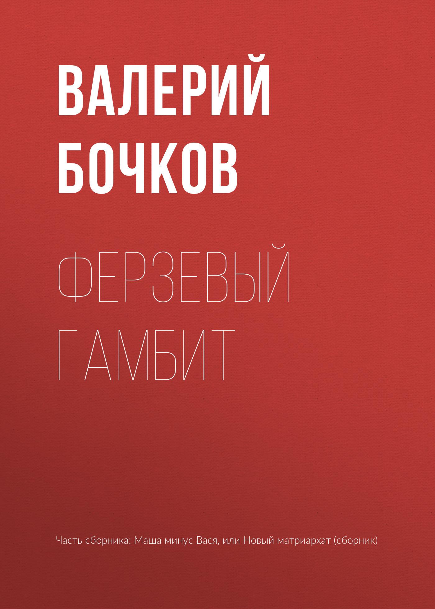 Валерий Бочков Ферзевый гамбит