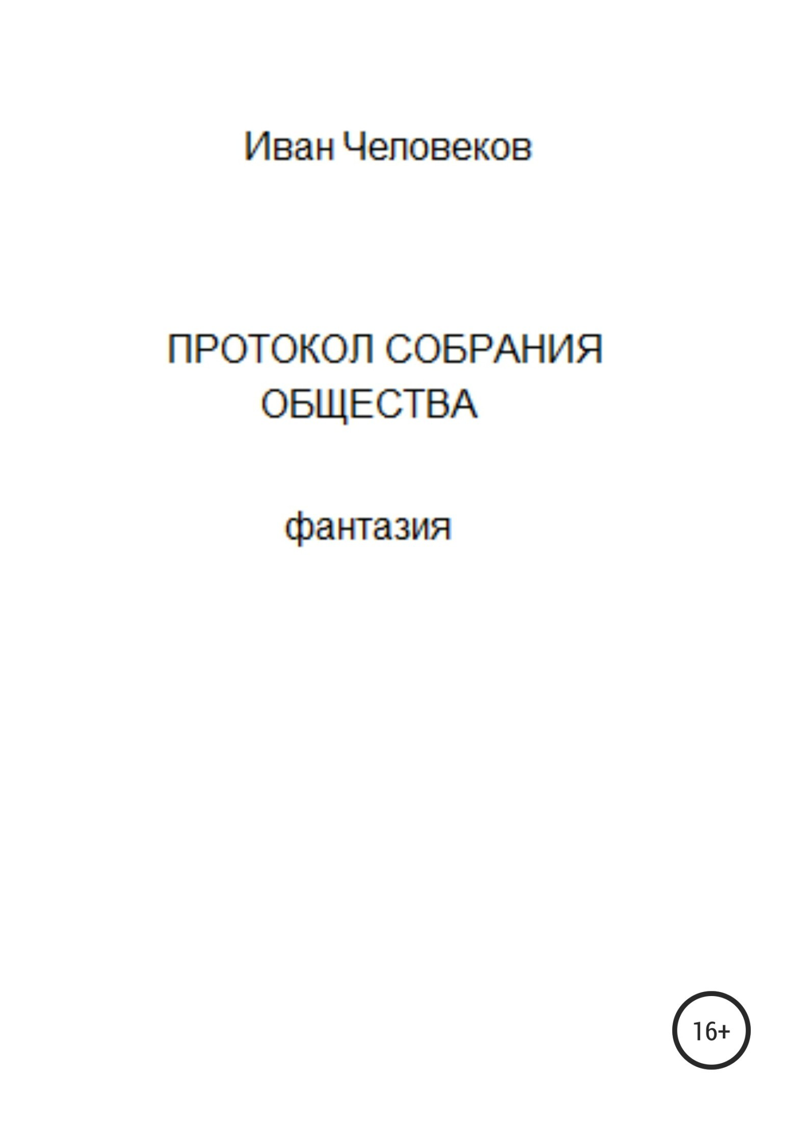 Протокол собрания общества