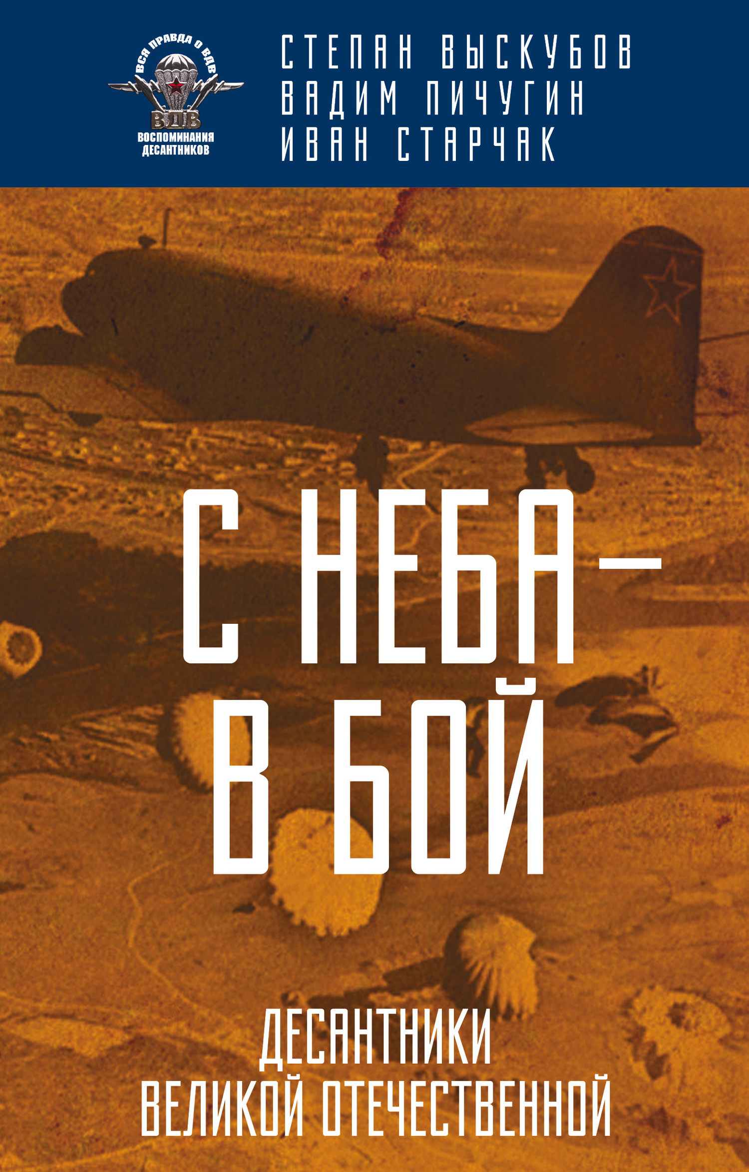 Иван Старчак С неба – в бой. Десантники Великой Отечественной рация