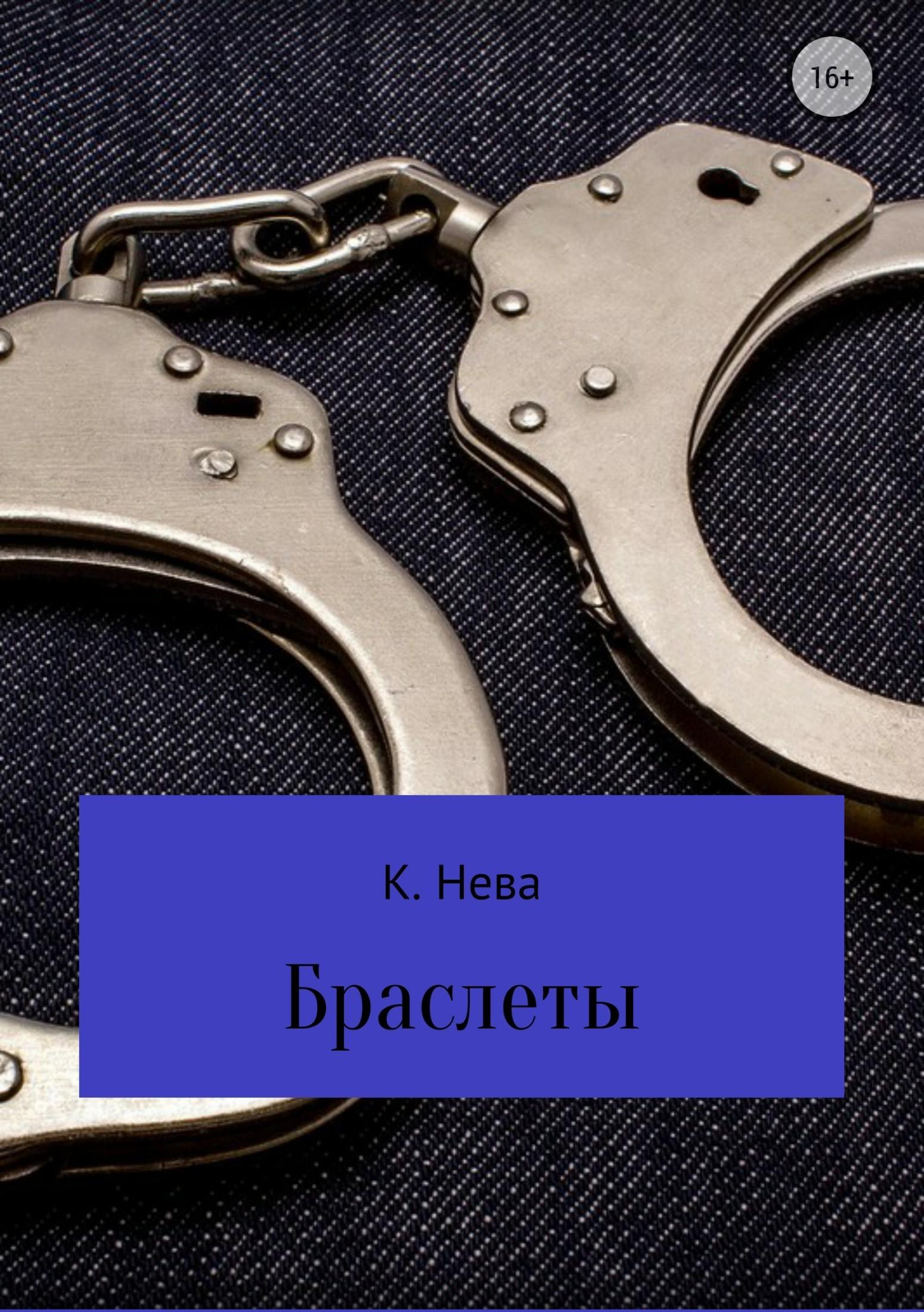 Катя Нева Браслеты