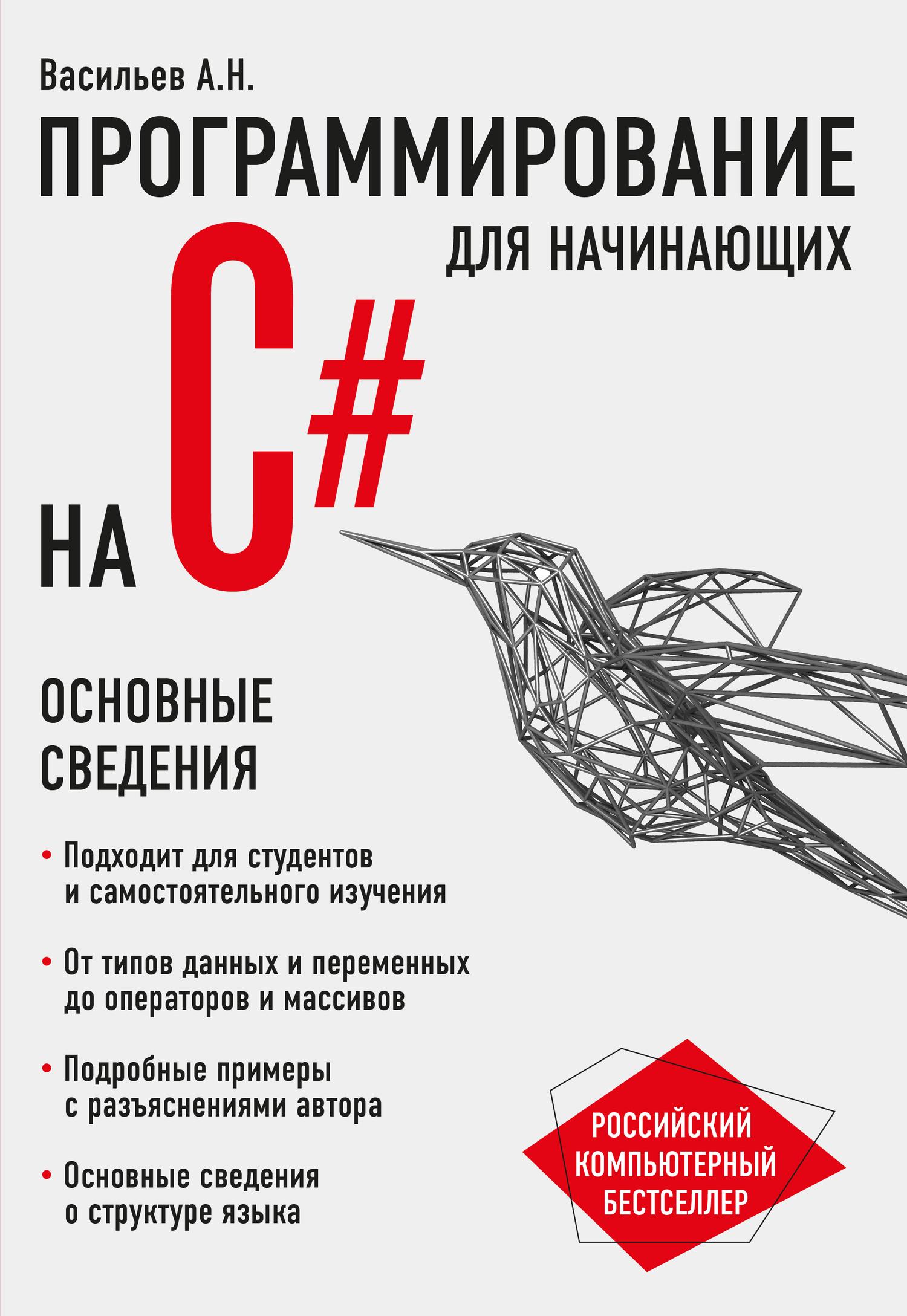Алексей Васильев Программирование на C# для начинающих. Основные сведения ISBN: 978-5-04-092519-3 алексей