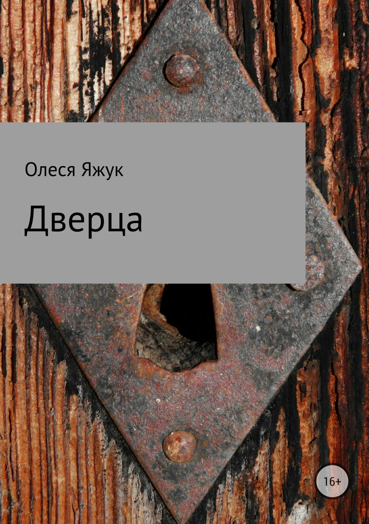 Олеся Яжук - Дверца