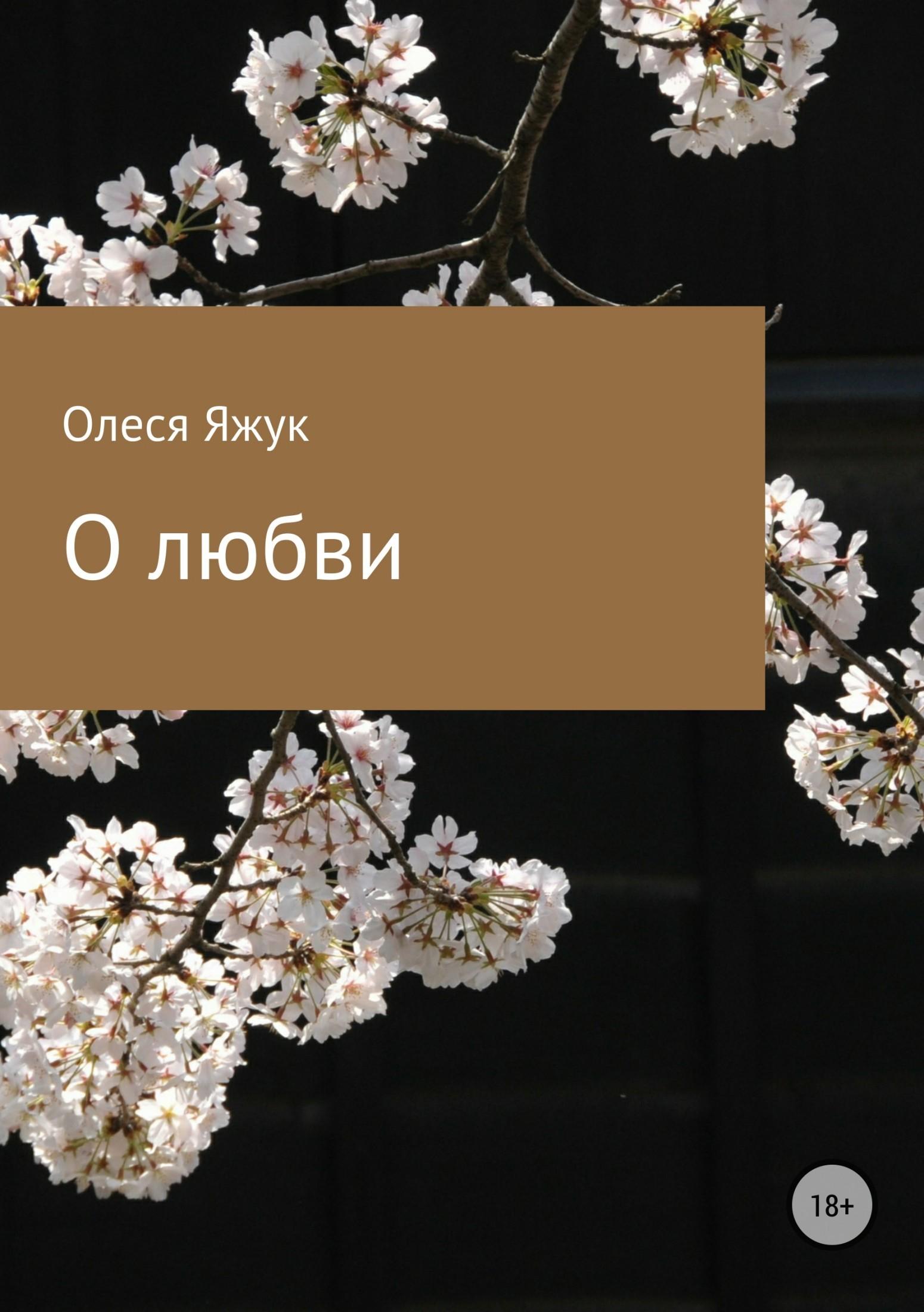 Олеся Яжук - О любви