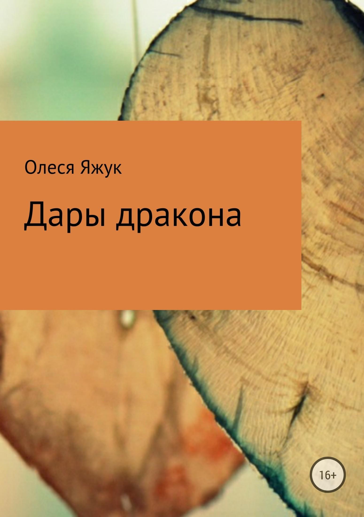 Олеся Яжук - Дары дракона