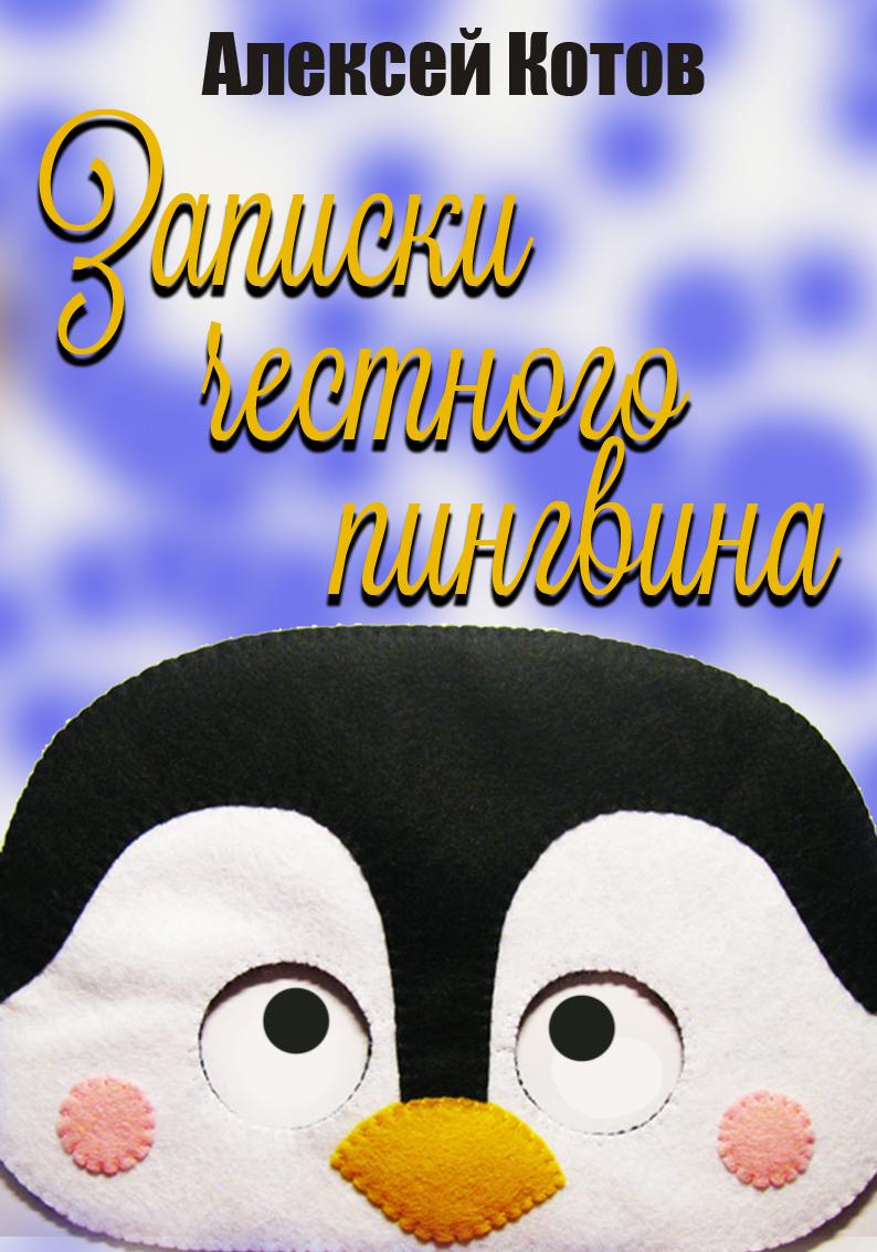 Алексей Николаевич Котов Записки честного пингвина алексей николаевич котов шпионские рассказы
