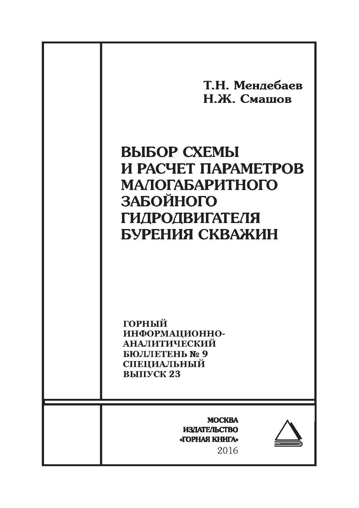 Т. Н. Мендебаев Выбор схемы и расчет параметров малогабаритного забойного гидродвигателя бурения скважин