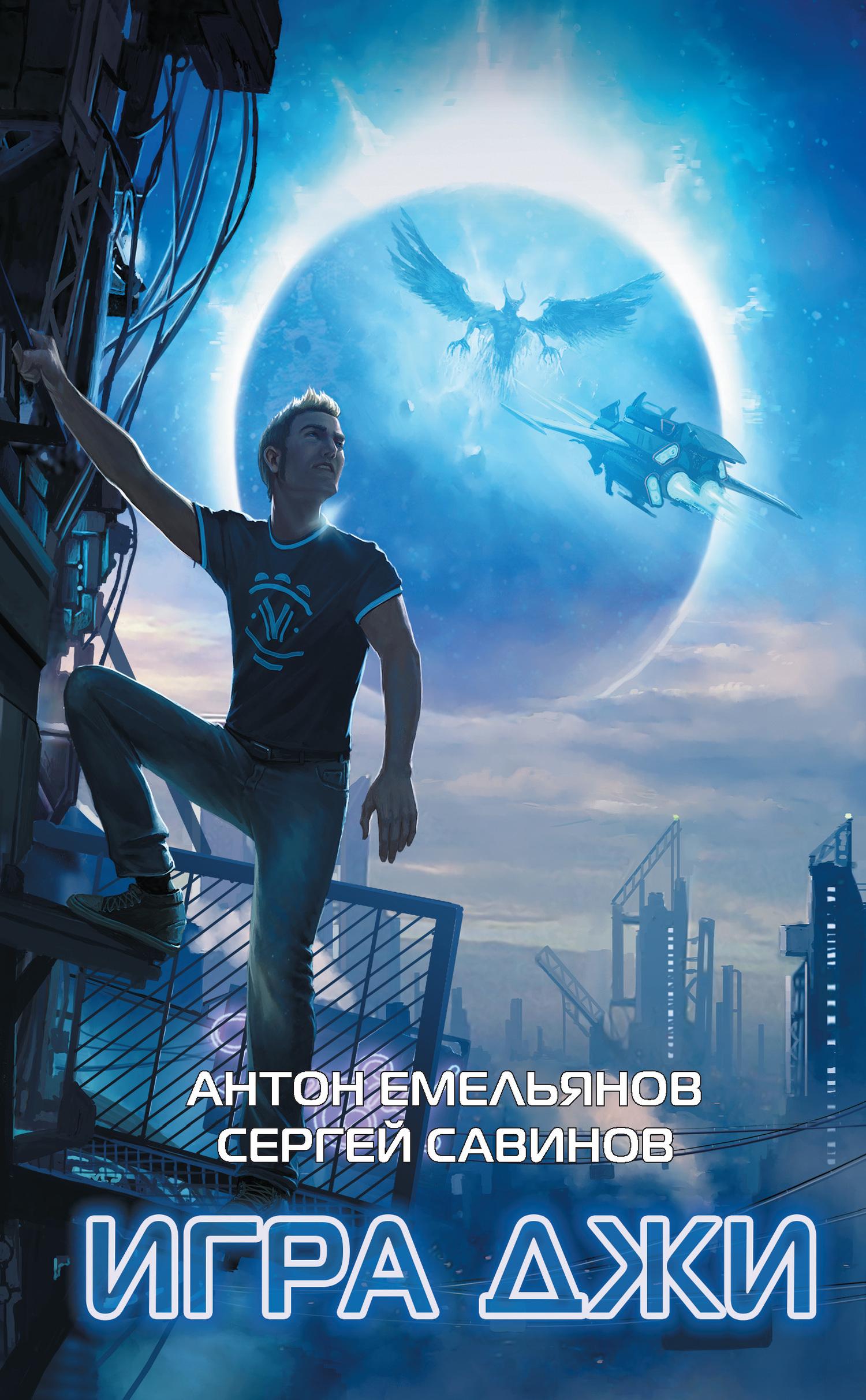Сергей Савинов, Антон Емельянов - Игра Джи